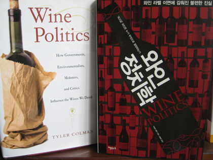 winepoliticskorean